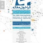 TTC14_poster